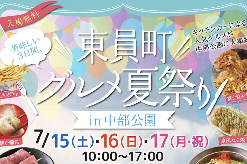 東員町グルメ夏祭り