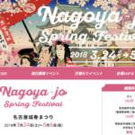 名古屋城春祭り出店者募集FDBANK