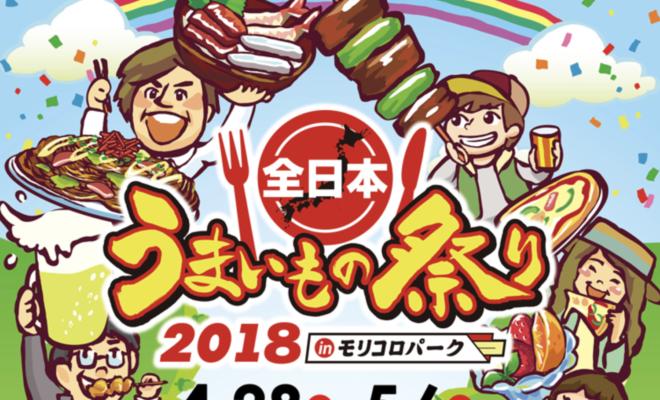 全日本うまいもの祭り2018 モリコロパーク