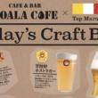 クラフトビール-ドアラカフェ