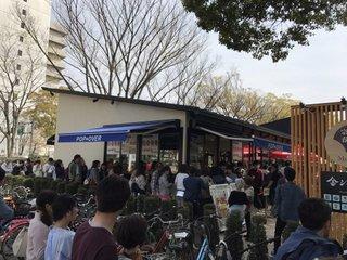 cafe diner POP OVER 大行列