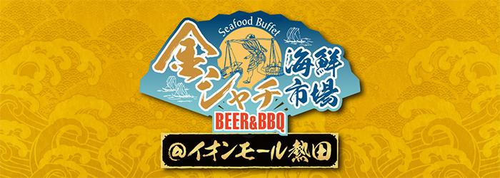 金シャチ海鮮市場BEER&BBQ